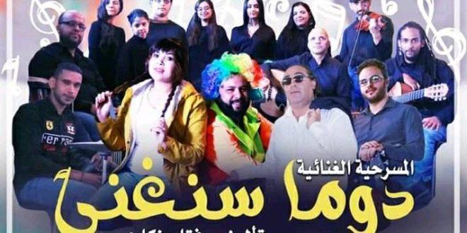 """الفنان نكادي يمنح أطفال"""" الهوامش"""" مسرحية غنائية بعنوان """"دوما سنغني""""(فيديو)"""